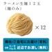 【御社・ご自宅へ無料配達(当サービスは10月で終了)】ラーメン生麺12玉 (麺のみ) 価格:Rs.1200-(VAT5.5%込)