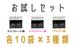 【お試し30個セット】RIZAP(ライザップ )プロテイン MUSCLE PRO.(マッスルプロ)新品未使用 10袋3種類セット