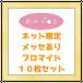 【ネット限定】メッセありブロマイド10枚セット