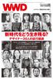 新時代をどう生き残る? デザイナー30人の試行錯誤|WWD JAPAN Vol.2138