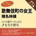 歌舞伎町の女王 椎名林檎 ギターコード譜 さとうさおり G20190024-A0004