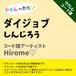 ダイジョブ  しんじろう  ウクレレコード譜 Hirome♡ U20190019-A0035