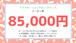 リラクゼーションサロン「オリーブ」特別割引券(85,000円コース)