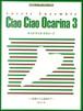 【著:佐藤益子】オカリナアンサンブル曲集 Ciao Ciao Ocarina 3(チャオ・チャオ・オカリナ)