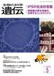 『生物の科学 遺伝』2017年71-5(9月発行号)全冊PDF(別サイトで縮刷版の閲覧可)
