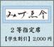 平成30年みずゑ會    2等指定席 【学割】
