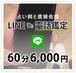 LINE電話鑑定 60分