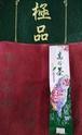 【台湾】凍頂山 春一番摘み 高山凍頂烏龍茶 手摘み50g