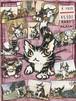 【ふたたび赤ちゃんになる】猫のダヤン(わちふぃーるど) ジグソーパズル 42-18 / やのまん
