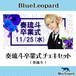 【BlueLeopard】奏琉斗卒業式チェキセット