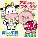 アホが見るブタのケツ〜ベスト〜/鼻から牛乳〜キッズバージョン〜[acsc-0009]