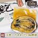 天然くろあわび 味噌漬け(殻付150g程度)