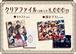 ミュージカル『イケメン王宮◆真夜中のシンデレラ』クリアファイル