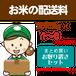 お米の配送(熊本県内)-玄米5kg×1~6パック 熊本県外は追加送料がかかります。