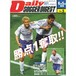 Daily SOCCER DIGEST No.5