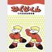 型ぬきステッカー(赤)