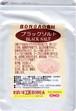 「ブラックソルト」「ヒマラヤ岩塩」(パウダー)BONGAの食材【50g】