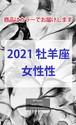 2021 牡羊座(3/21-4/19)【女性性エネルギー】
