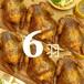 ローストチキン 6羽