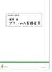 M0845 Moroi Makoto, Brahms wo Kataru 8(M. MOROI /Book)
