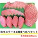 和牛A5ステーキ4種食べ比べセット(本州送料込) ST-90