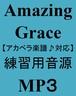 Amazing Grace/アメイジング グレイス【アカペラ楽譜対応♪練習用音源】