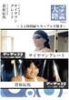 【DVD】マチョ熱大陸(Vol.1)