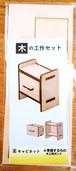 【グッズ】木製メディカルキット(全7種) E:キャビネット