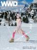 2021-22年秋冬トレンド特大号 明るい未来に向けて心ときめく服を謳歌しよう|WWD JAPAN Vol.2183