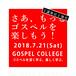 【特別割引】 GOSPEL COLLEGE VOL.11 ※2講座以上のお申込み対象