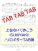 上を向いて歩こう(SUKIYAKI) ソロギターTAB譜