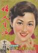 婦人生活 昭28年11月(7巻12号)日本版ジャンバルジャンとその妻他
