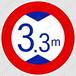 【イラスト】高さ制限の 交通標識