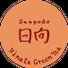 本山茶 日向 -Hinata- アルミ袋入り 100g