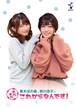 """黒木ほの香と前川涼子の""""まだまだこれからなんです""""VOL.1"""