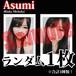 【チェキ・ランダム1枚】Asumi(Risky Melody)