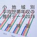 小地域別平均世帯年収の推計データ2015沖縄版