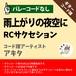 雨上がりの夜空に RC サクセション ギターコード譜 アキタ G20190005-A0048