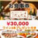 ¥30,000お食事券*ワイン3本プレゼント付き。