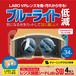 SWITCH LABO用 VR『ブルーライトカットレンズ保護シートLabSW』 メール便送料無料 *【 1835 / 4945664121240 】