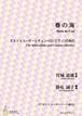K2701 Haru no Umi (Fur Alt blockflote und Cembalo(Klavier)/S.KAKEFUDA/Score)