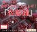 期間限定予約販売【さくらんぼ:佐藤錦】【フードパック入り】200g /P 【2Lサイズ】 山形県産