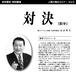 【講演CD・人間力強化シリーズ5】対決