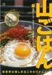 【送料込み】【バーゲンブック】山ごはん−現役ハイカー&クライマーの実践レシピ チーム山ゴハン!