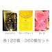 【360個セット】SPA美容液のお風呂・各120個
