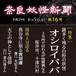 電子新聞「奈良妖怪新聞 第16号」【 クレジットカード払い 】