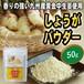 生姜 しょうが 生姜パウダー 鹿児島県産生姜使用 野菜パウダー 50g