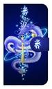 【鏡付き Sサイズ】叡智と心願成就の青龍 倶利伽羅龍王 Blue Dragon of Wisdom 手帳型スマホケース