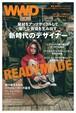 「レディメイド」特集 ゴミから価値を生み出すデザインに迫る 「ナイキ」コラボ世界初詳細も|WWD JAPAN Vol.2171