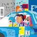 【7/7発売】(CD) ハチマライザー 「まねび / ロジカルシンキング(2021 mix)」